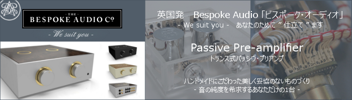 The Bespoke Audio -We suit you-�u�r�X�|�[�N�E�I�[�f�B�I�vPassiv Pre-amplifier �p�b�V���E�v���A���v�@�J�^���O